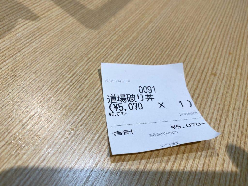 お題は5070円
